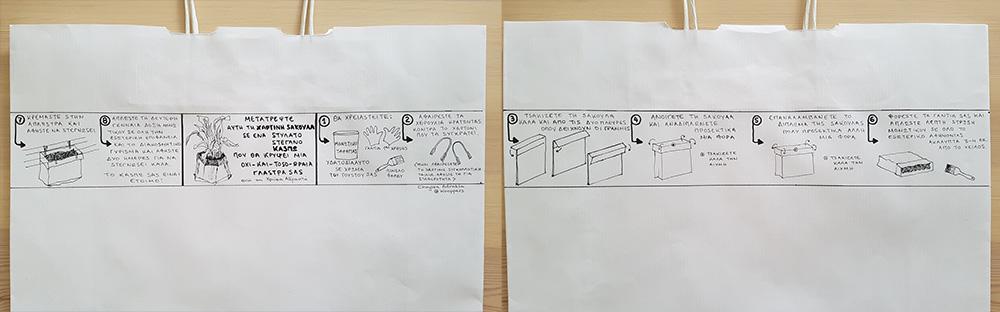 Reuse the paper bag- instructions_by Chryssa Adrakta